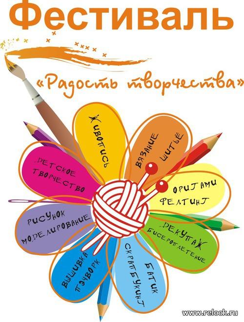 Фестиваль Леонардо в Красноярске!
