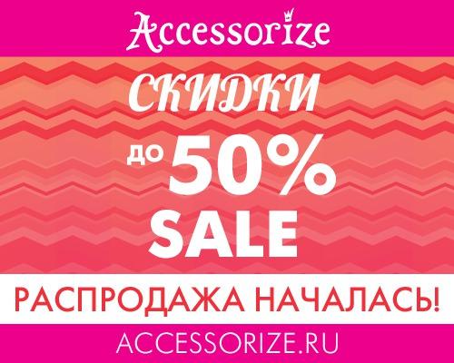 Старт летней распродажи в магазинах Accessorize!  Скидки до 50%!