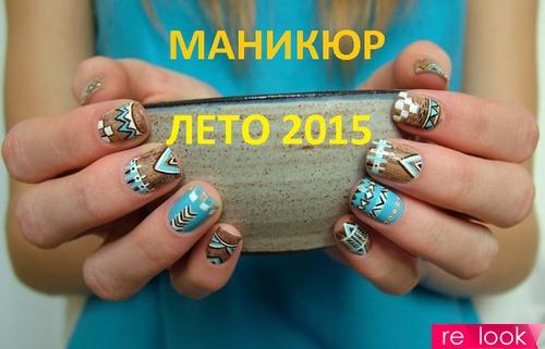 Модный маникюр для лета 2015: трендовая палитра оттенков и популярный дизайн