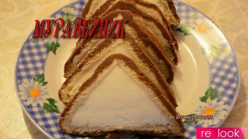 Вкусный торт муравейник рецепт фото
