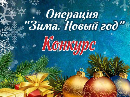 "Конкурс «Операция ""Зима. Новый год» на myJane.ru"