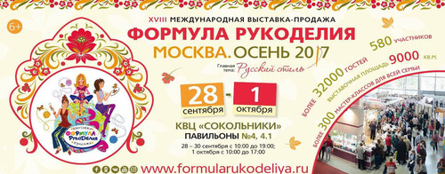 XVIII Международная выставка-продажа «Формула Рукоделия Москва. Осень 2017». Тема выставки: Русский стиль!