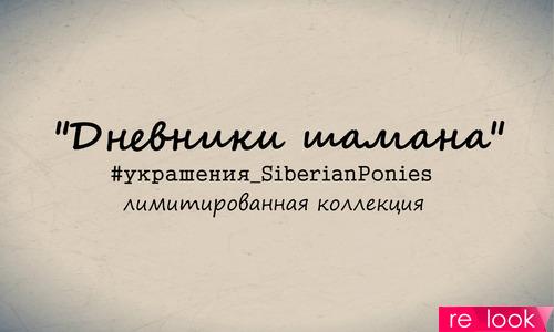"""Дневники шамана"""