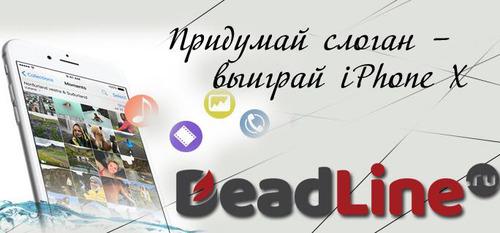 Участвуйте в конкурсе на лучший слоган для DeadLine.ru и выиграйте iPhone X!