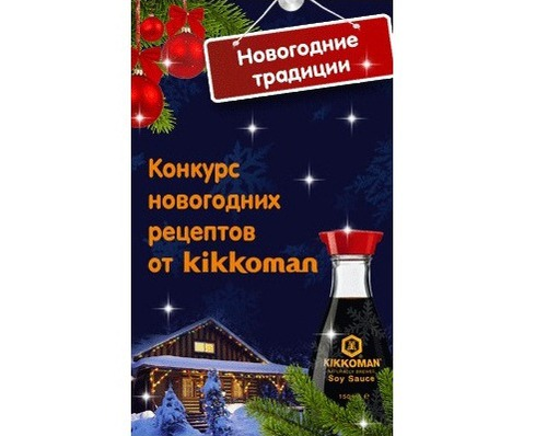 """Конкурс рецептов """"Новогодние традиции"""" на Поваренок.ру"""