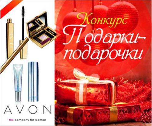 Конкурс «Подарки-подарочки» с Avon на Diets.ru