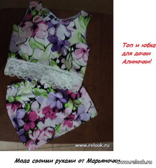 Набор для дочки: топ и юбка