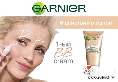 BB Cream - действительно чудо!!!