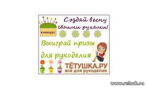 Конкурс для рукодельниц «Создаем весну с Тетушкой.ру» на сайте Diets.ru!