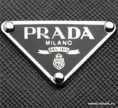 Prada. История возникновения бренда.