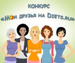 Конкурс «Мои друзья на Diets.ru»