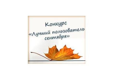 """Конкурс """"Лучший пользователь сентября"""" на Diets.ru"""