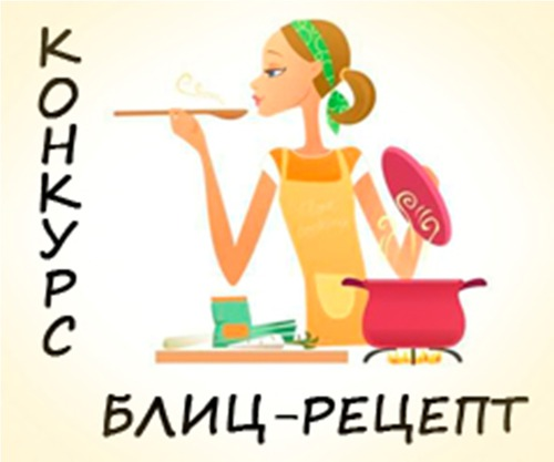 Конкурс «Блиц - рецепт» на Diets.ru