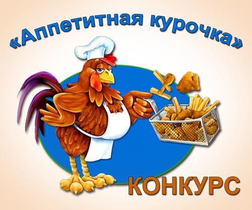 Конкурс «Аппетитная курочка»