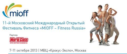 Международная Специализированная Выставка Фитнес и Велнес Оборудования