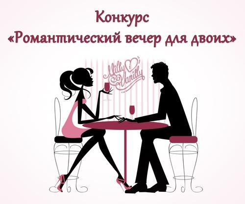 Конкурс «Романтический вечер для двоих»
