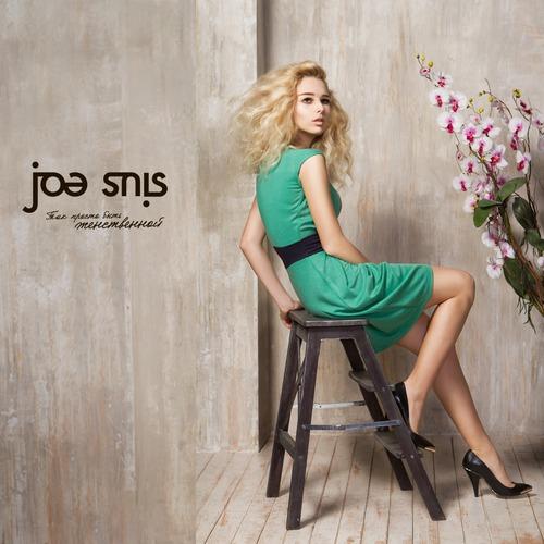Joe Suis - роскошь женственности