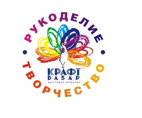 Выставка рукоделия и творчества «КРАФТ-БАЗАР»