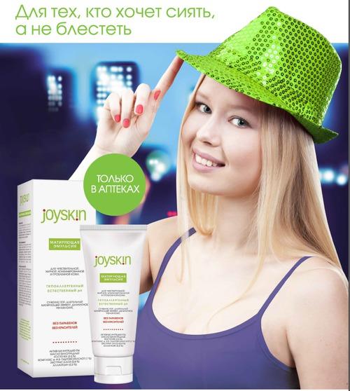 Акрихин представляет новую косметику Joyskin для жирной и проблемной кожи
