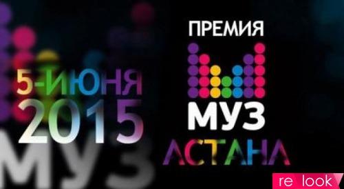 Музыкальная гравитация в казахской столице: Премия Муз-ТВ 2015