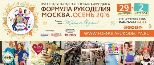«Формула Рукоделия Москва. Осень 2016». Давайте жить со вкусом!