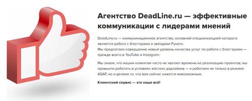 Стильные блоггеры на DeadLine.ru