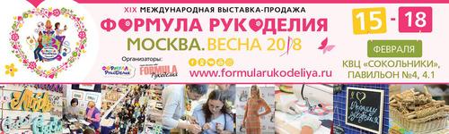 «Формула Рукоделия Москва. Весна 2018»