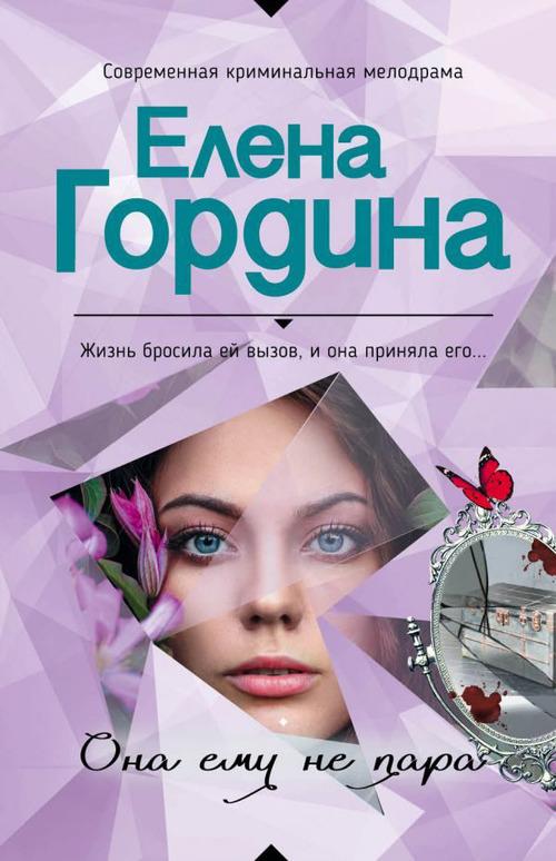Новый роман Елены Гординой «ОНА ЕМУ НЕ ПАРА»