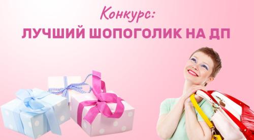 """Конкурс """"Лучший шопоголик"""" на Делаем Покупки"""
