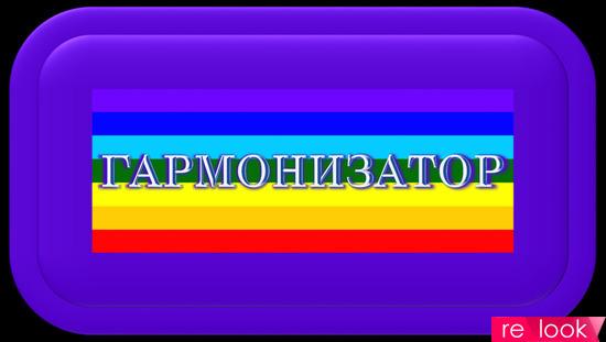 ГАРМОНИЗАТОР «Универсал-1000»