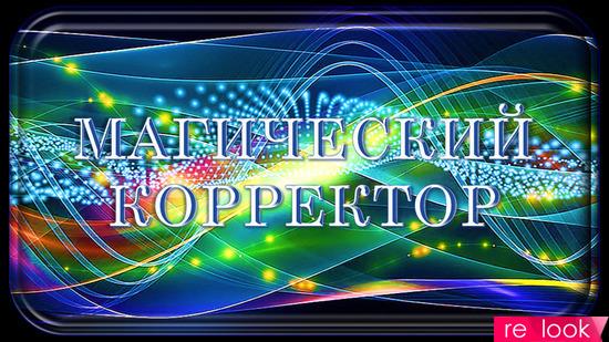 МАГИЧЕСКИЙ КОРРЕКТОР «МК-1000»