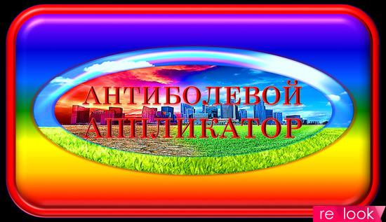 АНТИБОЛЕВОЙ АППЛИКАТОР «АБА-10»