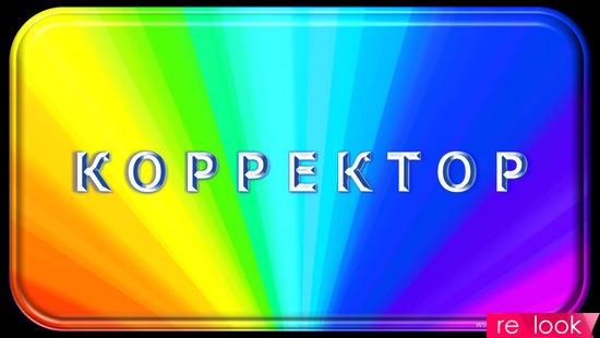 КОРРЕКТОР «К-200»