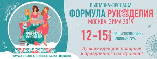 Зимние чудеса! Выставка-продажа «Формула Рукоделия Москва. Зима 2019»