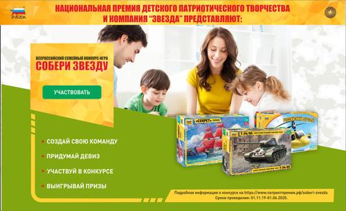 Национальная премия детского патриотического творчества и компания «Звезда» объявляют о старте всероссийского конкурса-игры «Собери звезду»
