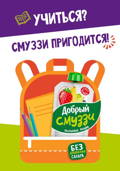 «Добрый Смуззи»: фруктовый перекус для школьников