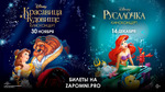 «Красавицу и Чудовище» и «Русалочку» впервые в России покажут под звуки оркестра