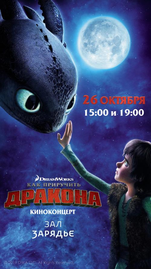 «Как приручить дракона» впервые в России покажут под звуки оркестра