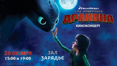"""Первый в России музыкальный проект студии DreamWorks. Киноконцерт """"Как приручить дракона"""""""