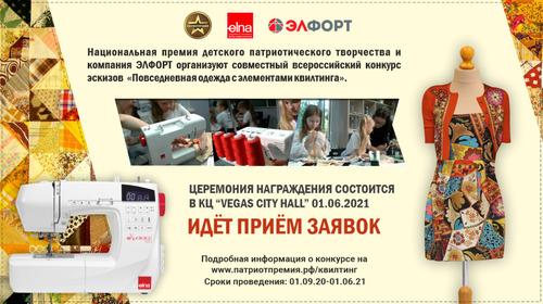 Всероссийский конкурс эскизов для юных модельеров  «Повседневная одежда с элементами квилтига»