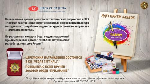 Всероссийский конкурс для педагогов «Палитра мастерства»