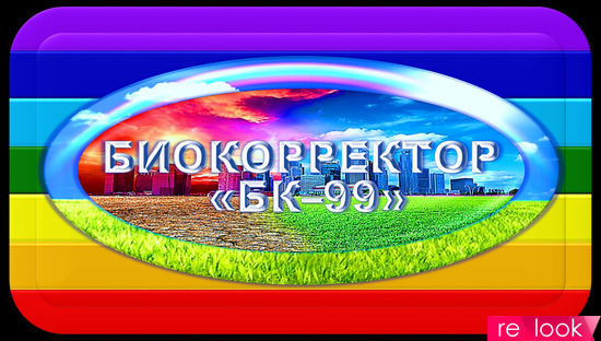 БИОКОРРЕКТОР «БК-99»