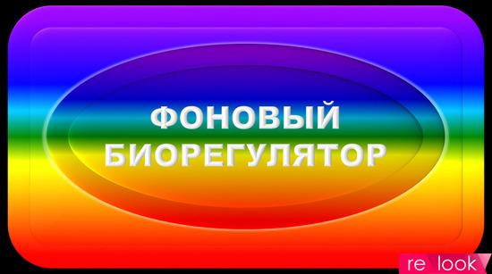 ФОНОВЫЙ БИОРЕГУЛЯТОР «ФБР-100»