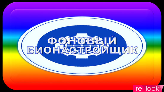 ФОНОВЫЙ БИОНАСТРОЙЩИК «ФБН-100» УНИВЕРСАЛ