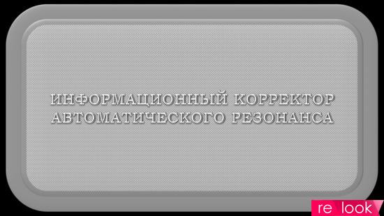 ИНФОРМАЦИОННЫЙ КОРРЕКТОР «ИКАР-1000»