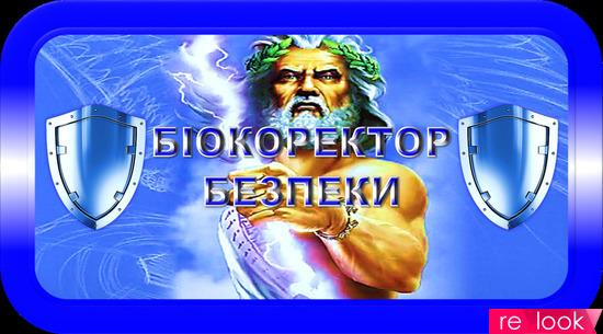 БІОКОРЕКТОР БЕЗПЕКИ «БКБ-100» НА ІНФОРМАЦІЙНІЙ ПОСТІЙНІЙ