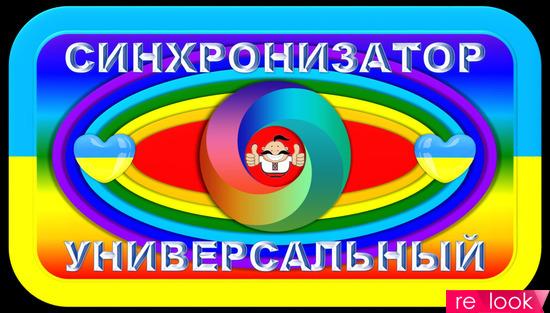 ФОНОВЫЙ СИНХРОНИЗАТОР УНИВЕРСАЛЬНЫЙ «ФСУ-100»