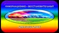 ИНФОРМАЦИОННО - ВОССТАНОВИТЕЛЬНЫЙ АППЛИКАТОР «ИВА-100»