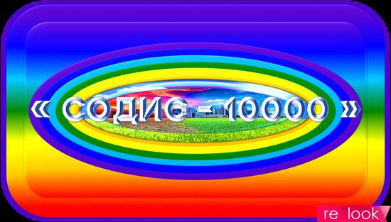 ГАРМОНИЗАТОР «СОДИС-10000»