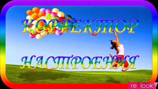 КОРРЕКТОР НАСТРОЕНИЯ «КН-10»
